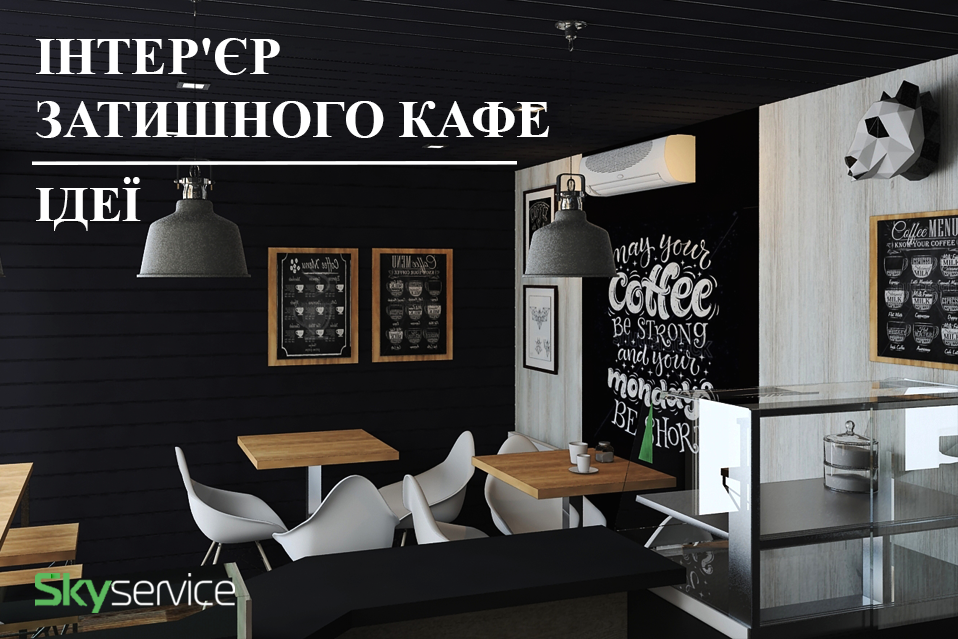 Інтер'єр затишного кафе. Ідеї