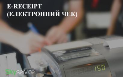 E-Receipt (електронний чек)
