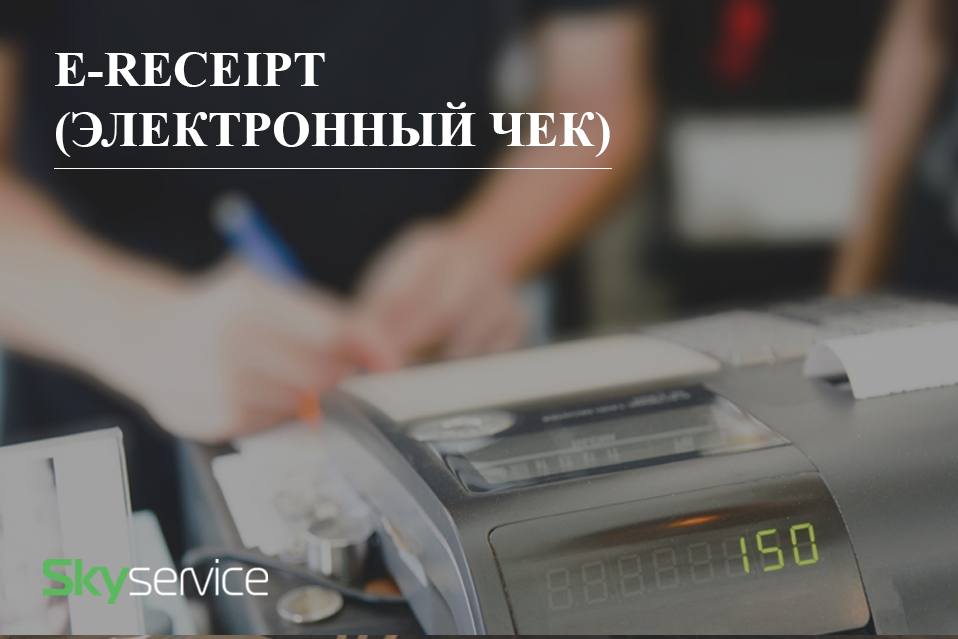 E-Receipt (электронный чек)