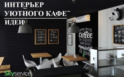 Интерьер уютного кафе