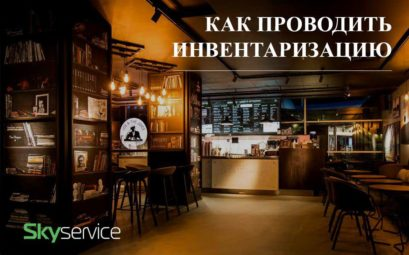 кофейня инвентаризация