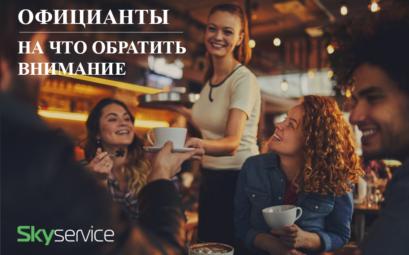 Офіціанти: на що звернути увагу