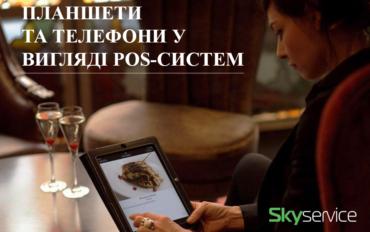 POS-систем у вигляді планшетів та телефонів