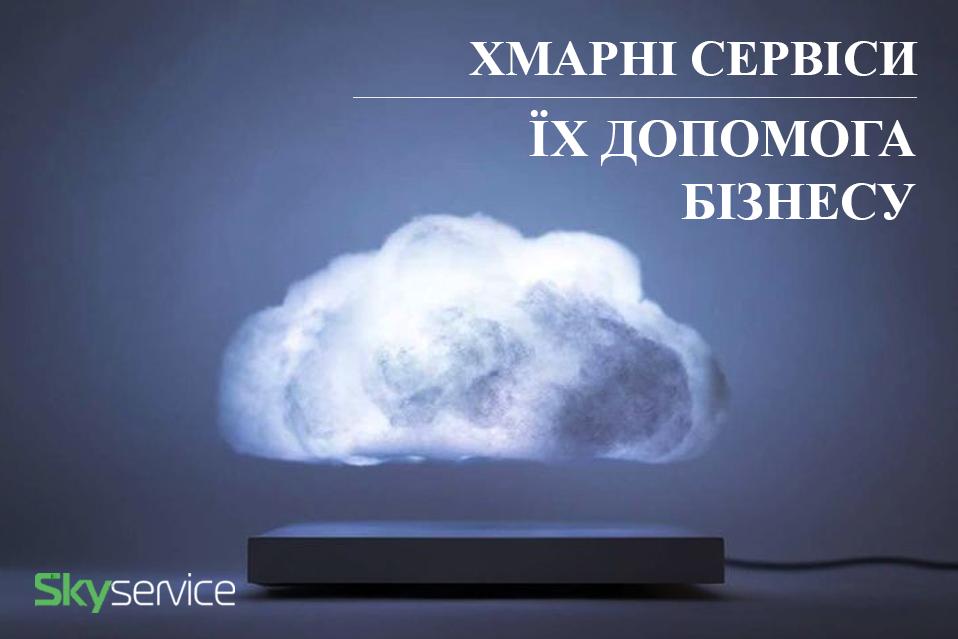Хмарні сервіси: їх допомога бізнесу