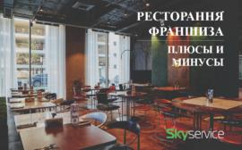 Ресторанная франшиза: плюсы и минусы