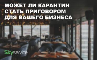 Карантин и рестораны