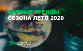барные тренды сезона лето 200