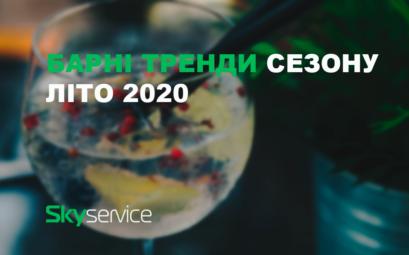 барні тренди сезону 2020