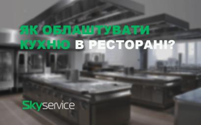 як облаштувати кухню в ресторані