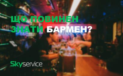 Що повинен знати бармен?