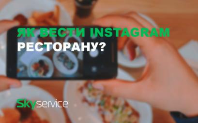 як вести instagram ресторану?