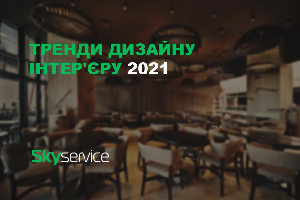 тренди дизайну інтер'єру 2021