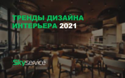 тренды дизайна интерьера 2021
