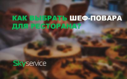 как выбрать шеф-повара для ресторана?