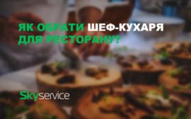 як обрати шеф-кухаря для ресторану?