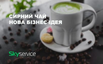 сирний_чай