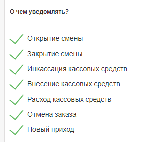 Как добавить уведомления SkyService POS