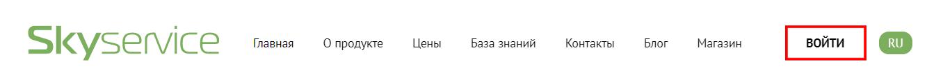 Как зарегистрироваться SkyService POS